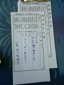 7.7ご祈祷氏名