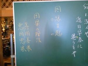 説法黒板2