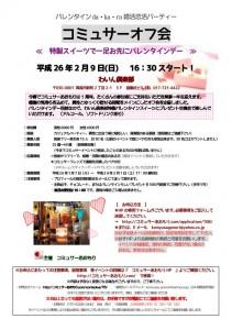 2.9婚活チラシ_01
