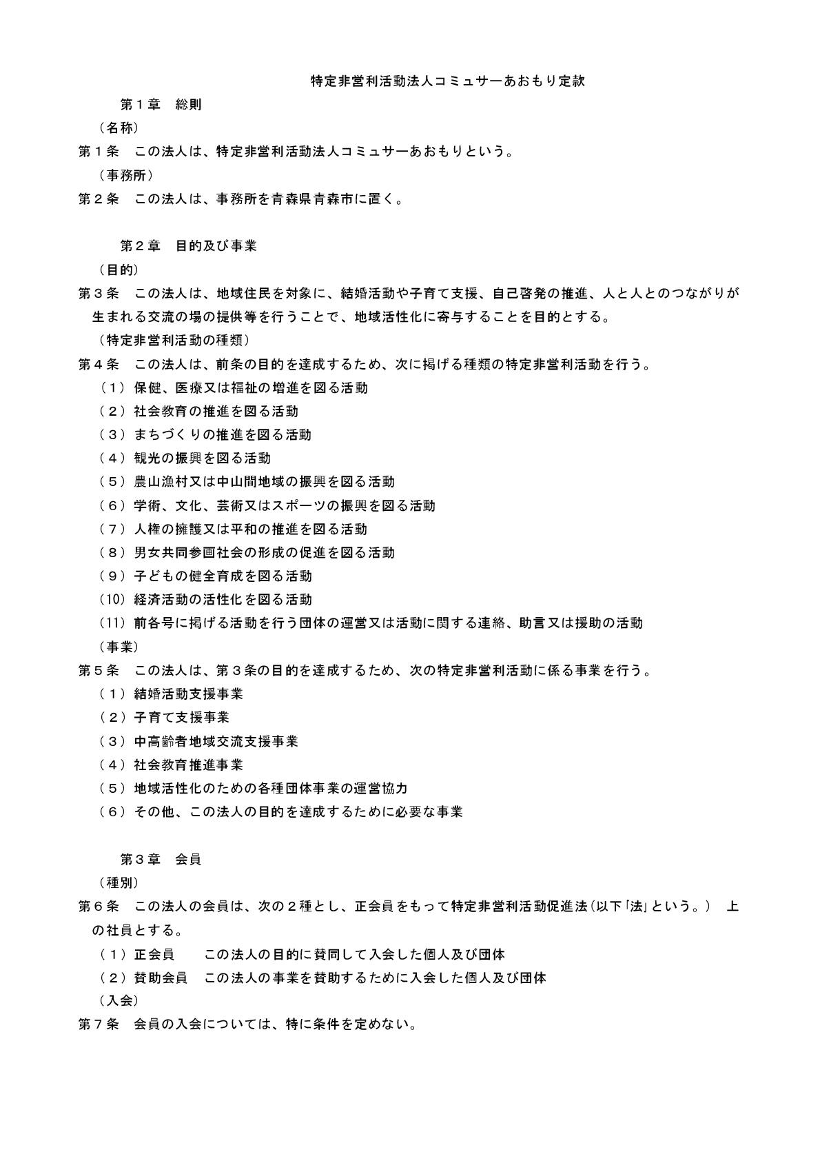 定款ページ1