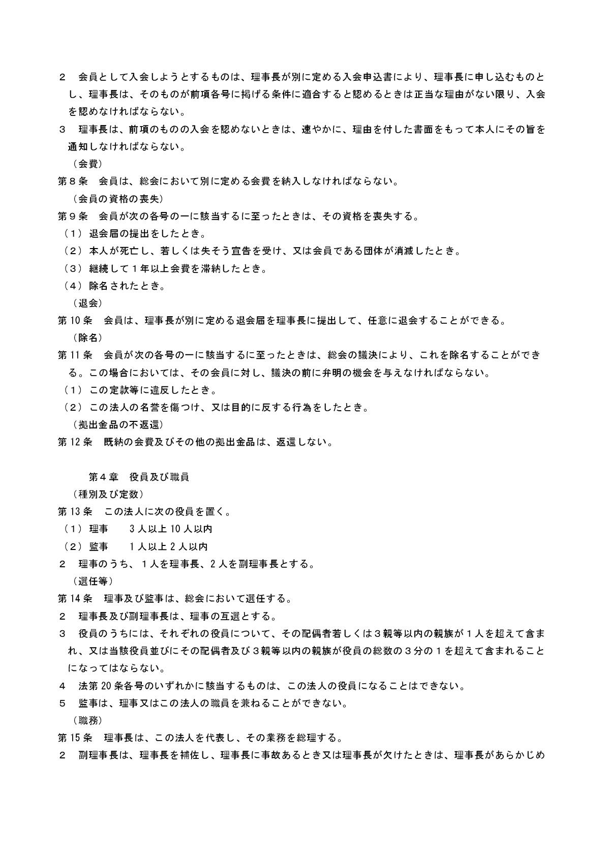 定款ページ2