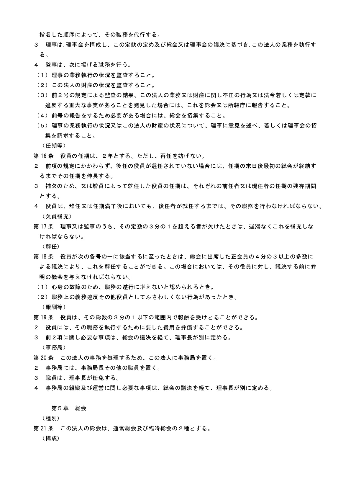定款ページ3