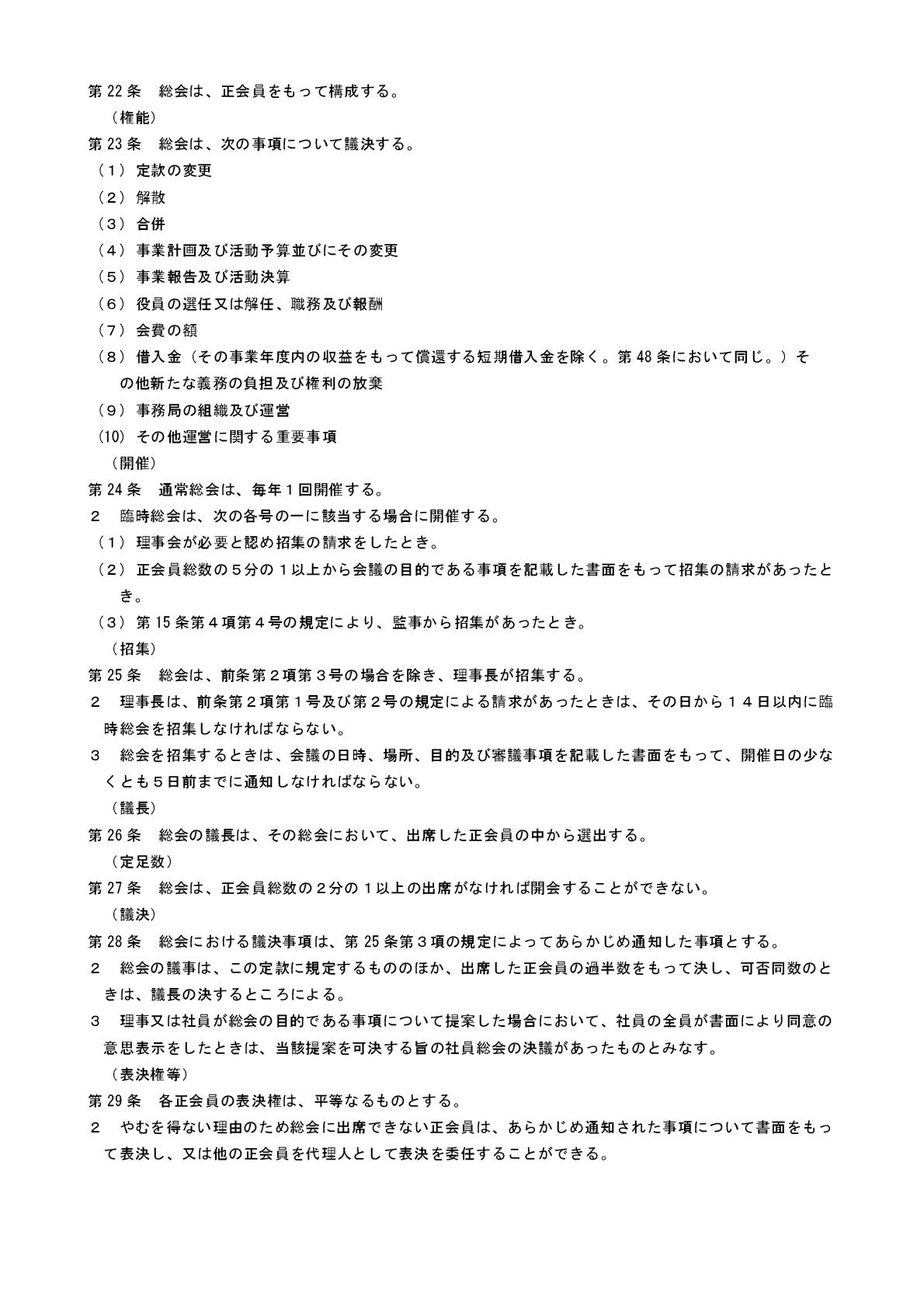 定款ページ4