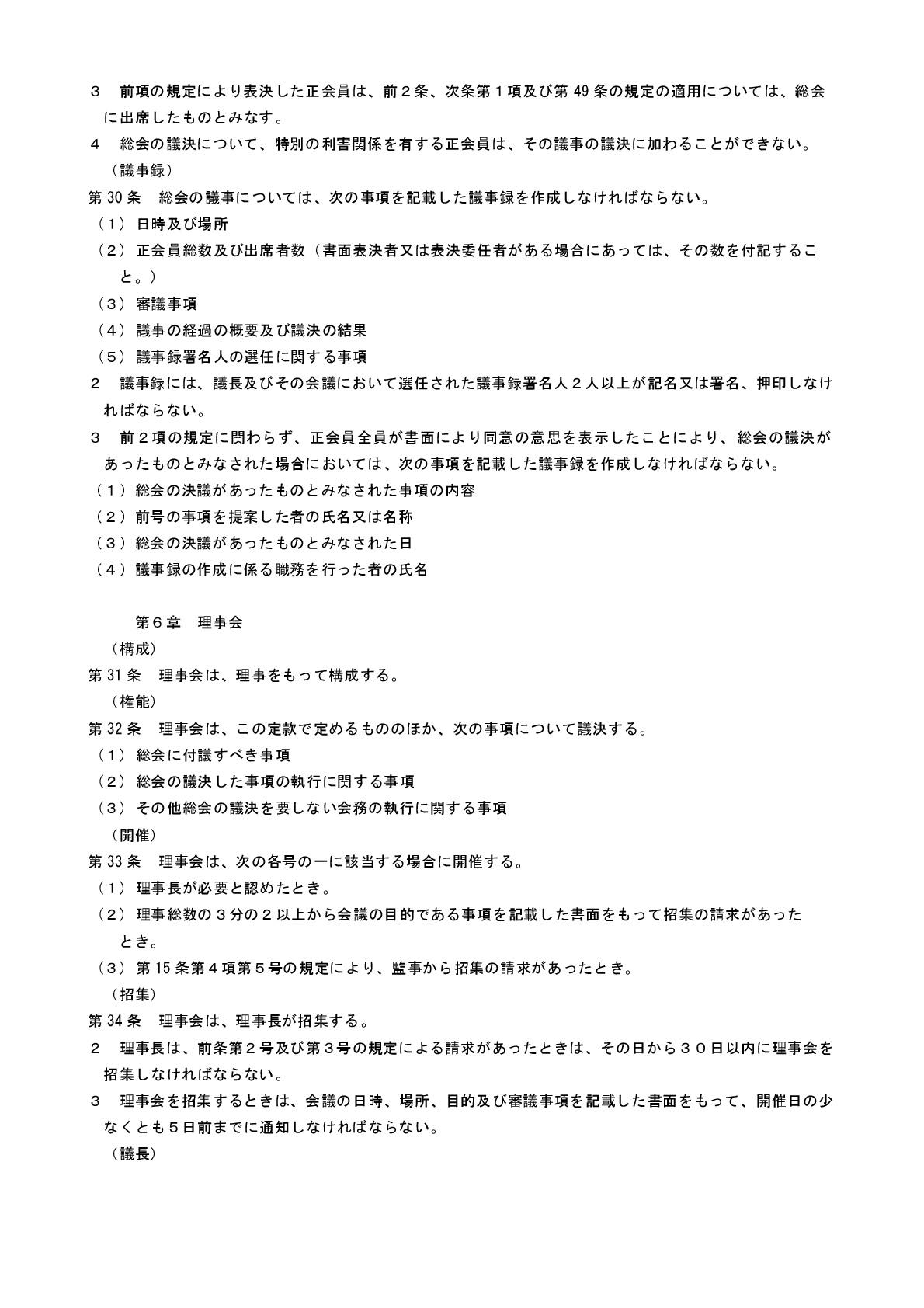 定款ページ5