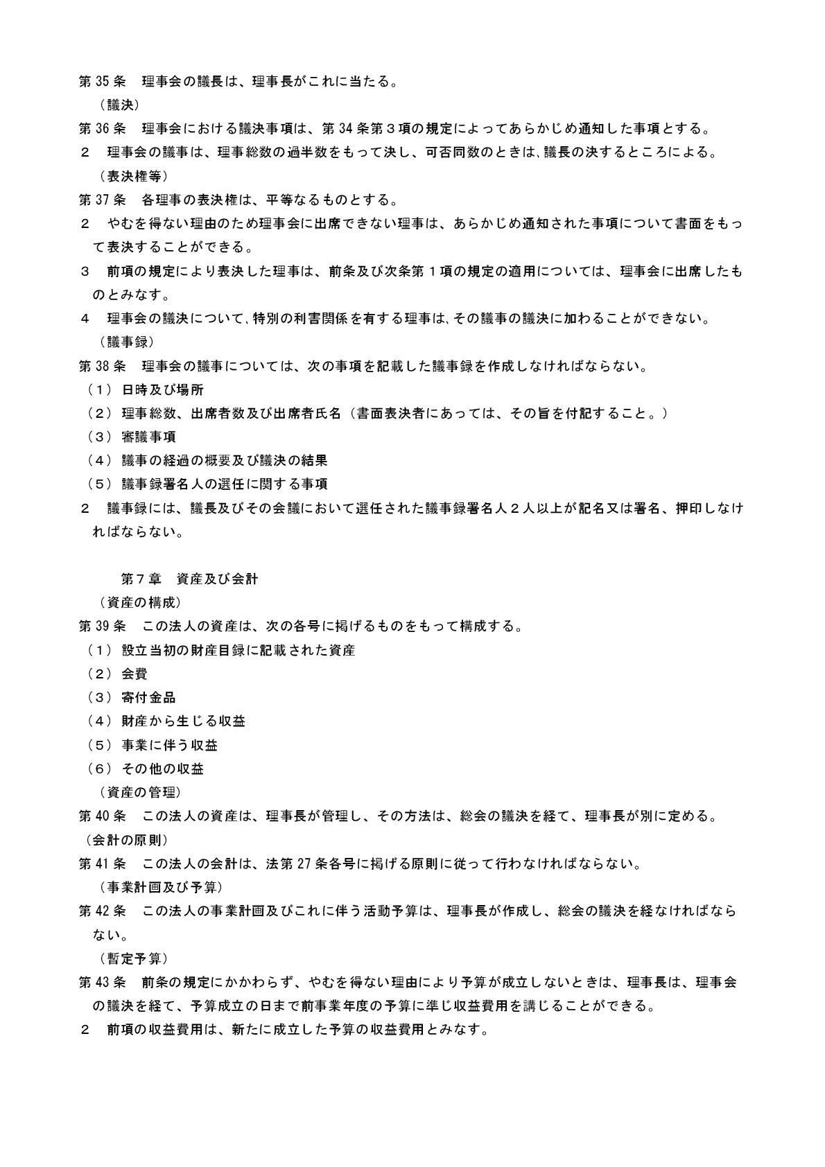 定款ページ6