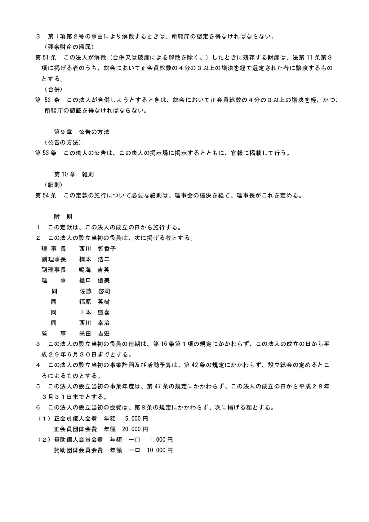 定款ページ8