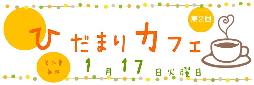 第2回「ひだまりカフェ」1月17日(火)開催