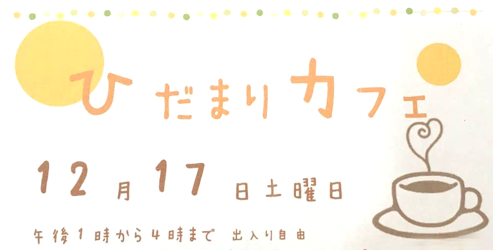 第1回「ひだまりカフェ」12月17日(土)開催