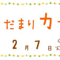 第3回「ひだまりカフェ」2月7日(火)開催