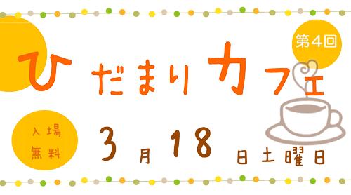 第4回「ひだまりカフェ」3月18日(土)開催