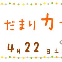 第5回「ひだまりカフェ」4月22日(土)開催