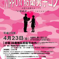 NIPOON防衛男子コン