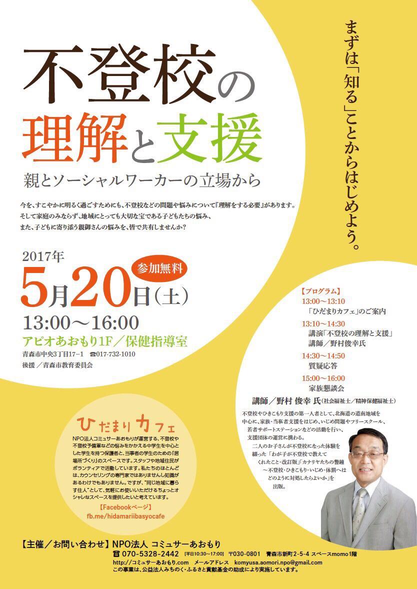 ひだまりカフェ講演会「不登校の理解と支援」5月20日(土)開催
