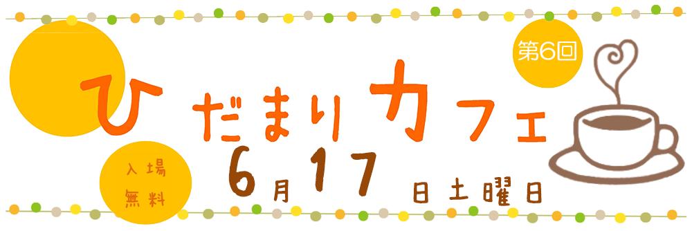 第6回「ひだまりカフェ」6月17日(土)開催