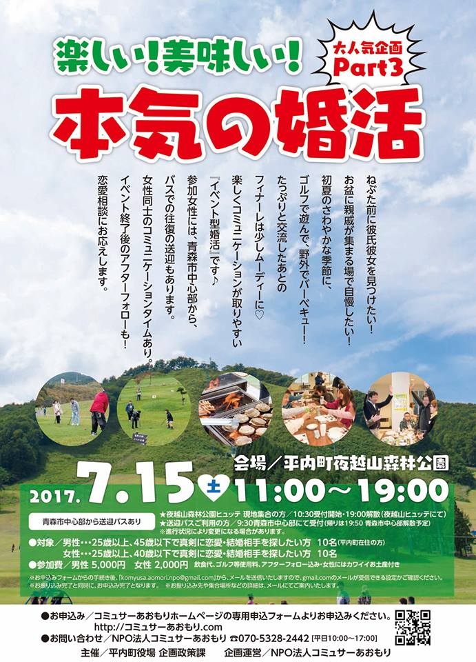 平内町楽しい!美味しい!本気の婚活♡婚活イベント2017.7.15(土)
