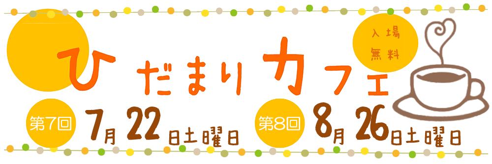第7、8回「ひだまりカフェ」7月22日(土)、8月26日(土)開催