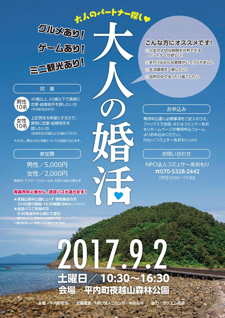 オトナの婚活♡平内町婚活イベント2017.9.2(土)