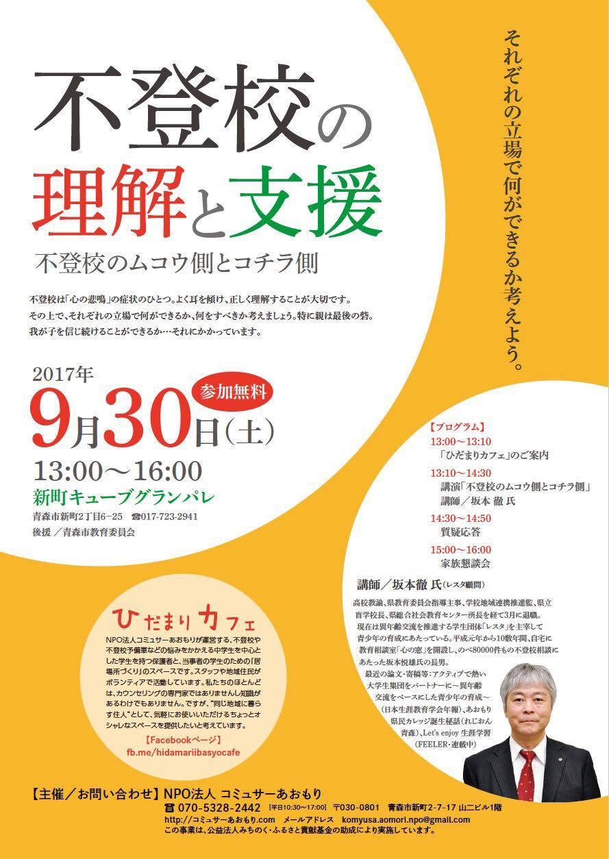 ひだまりカフェ講演会「不登校の理解と支援」9月30日(土)開催