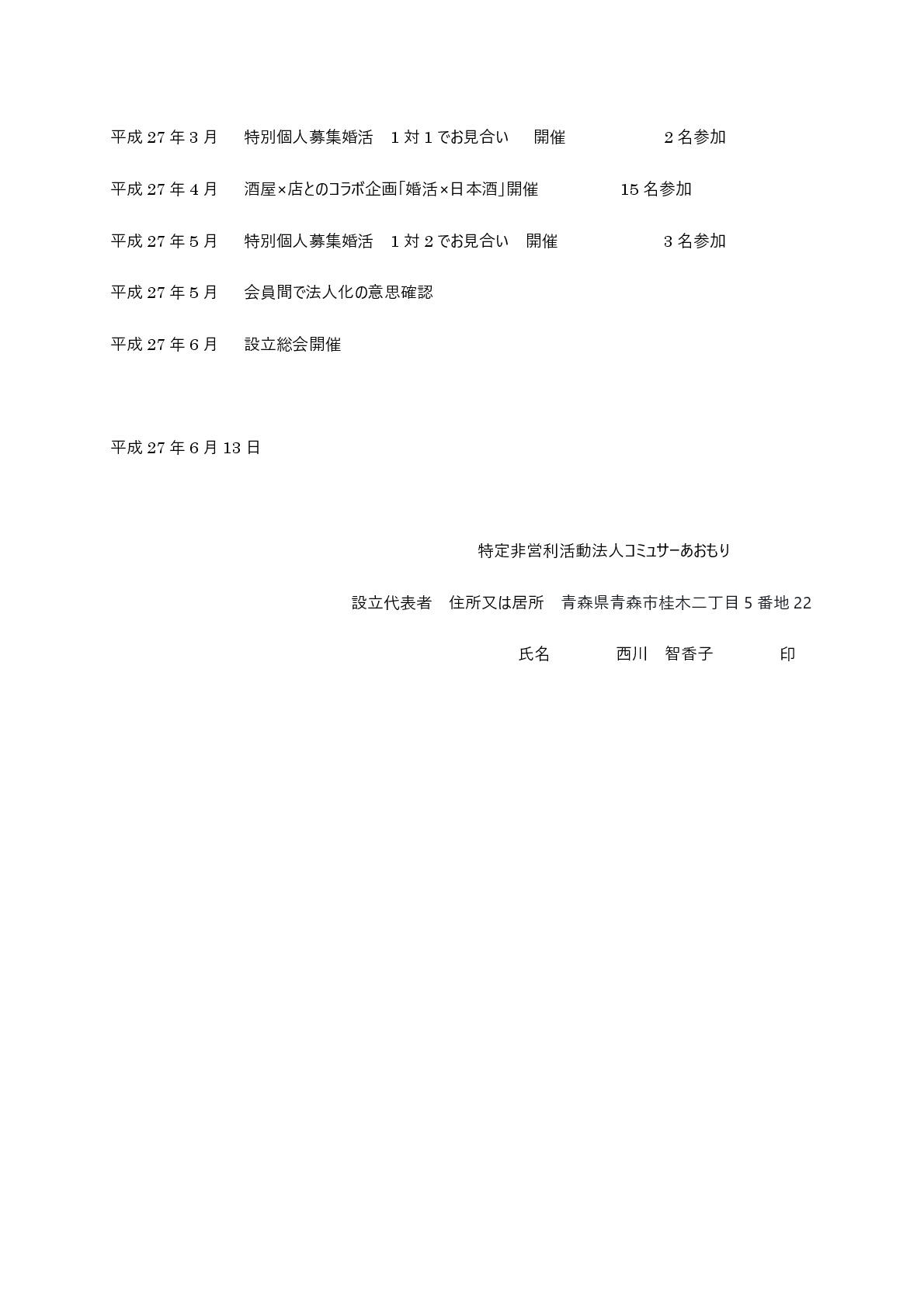 設立趣旨ページ3