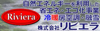 冷暖房空調・融雪 株式会社リビエラ